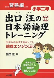 日本語論理トレーニング2年