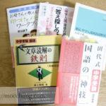 中学受験国語の参考書