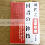 【中学受験国語】記述力向上に田代式国語の「神技」はおすすめの問題集