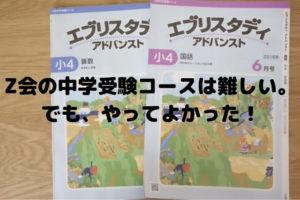 Z会 中学受験コース