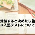 アイキャッチ 塾選び