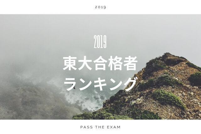 2019東大合格者ランキング