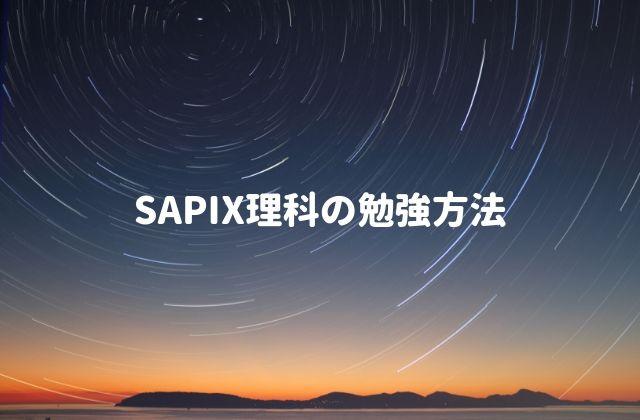【中学受験】SAPIX(サピックス)理科の勉強法