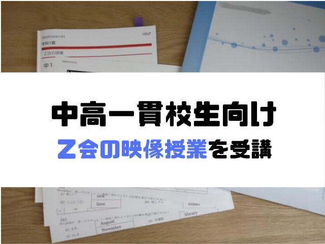 【中高一貫校の英語学習】Z会の映像授業を受講してみた