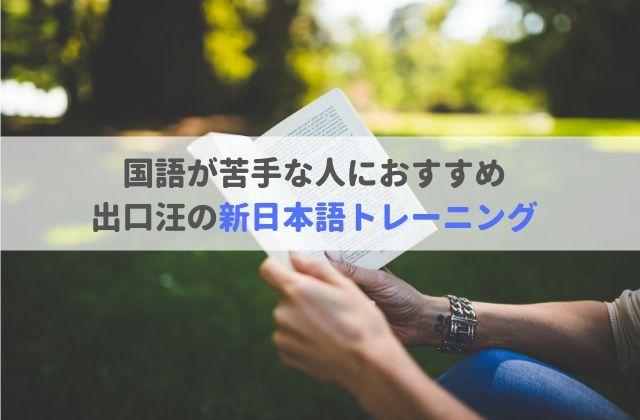 出口汪の新日本語トレーニングは国語を基礎から学ぶのにぴったりの問題集