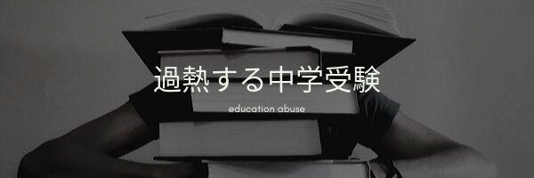 過熱する中学受験。教育熱心すぎるのは教育虐待なのか?