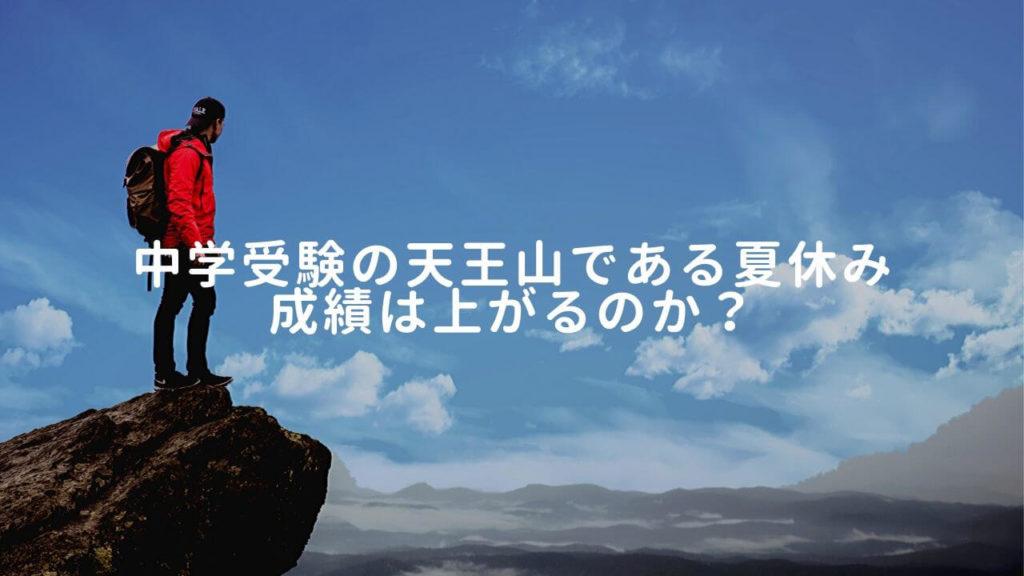 中学受験の天王山である小6夏休み後に成績は上がる?