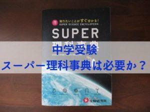 スーパー理科事典は理科好きにおすすめ