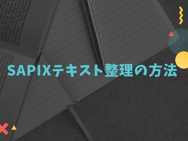 SAPIXのテキストの整理方法は?ファイルボックスを使うのがおすすめ