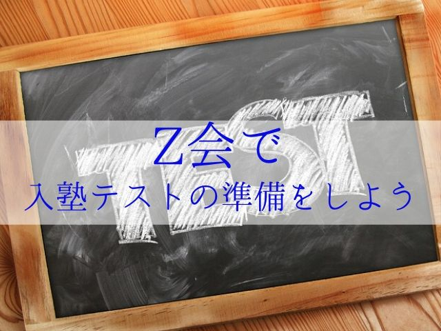 【Z会中学受験コースの感想】勉強時間も多くなく入塾テスト対策になる!