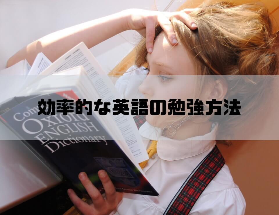 効率的な英語の勉強方法は?