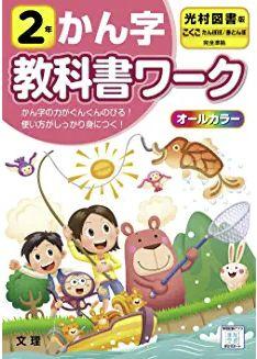 教科書ワーク国語の漢字